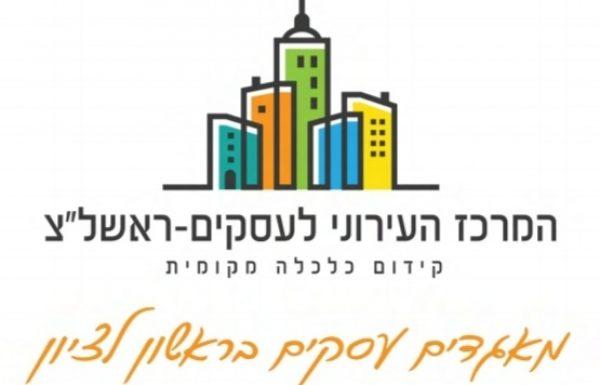 המרכז העירוני לעסקים ראשון לציון
