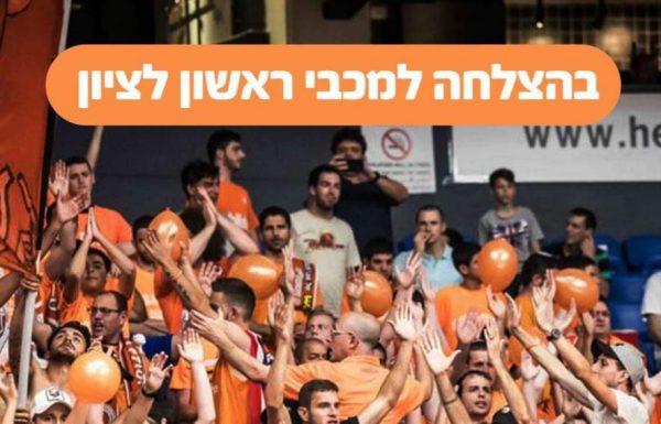 היום בערב (20:45) יתקיים גמר גביע המדינה בכדורסל, בין מכבי ראשון-לציון ומכבי תל-אביב בהיכל הטוטו בחולון 🏀