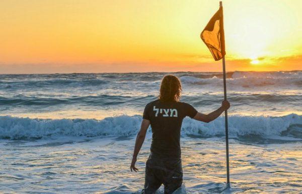 חוף ראשון-מיום ראשון הקרוב (20.6.21) יפעלו שירותי ההצלה עד השעה 20.00 בערב או עד שקיעת החמה