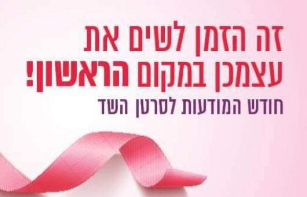 """עיריית ראשל""""צ האירה את בניין העירייה בוורוד ומקיימת פעילויות והרצאות בחודש המודעות לסרטן השד"""