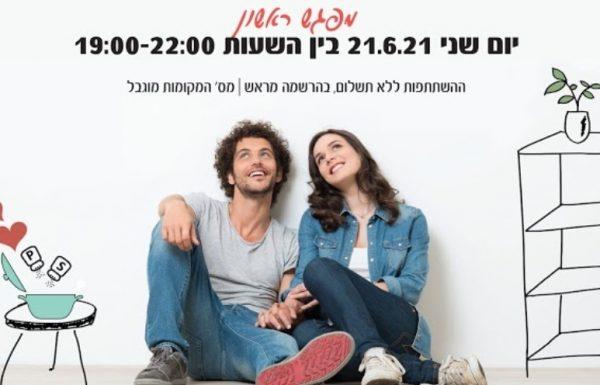 """ללא עלות- זוגות טריים, שנישאו בשנה האחרונה, מוזמנים לחדש את ההצהרות שלהם בסדנת """"מבשלים זוגיות"""". המפגש הראשון יום ראשון (21.6) בין 19:00-22:00"""
